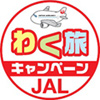 JALわく旅キャンペーン